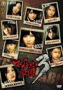 マジすか学園3 DVD BOX(5枚組)/DVD/TDV-23019D