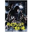 勇者ヨシヒコと悪霊の鍵 Blu-ray BOX/Blu-ray Disc/TBR-23039D