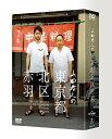 山田孝之の東京都北区赤羽 DVD BOX/DVD/TDV-25136D