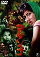 マタンゴ〈東宝DVD名作セレクション〉/DVD/TDV-25245D