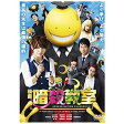 映画「暗殺教室」 DVD スタンダード・エディション/DVD/TDV-25362D