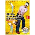 桑田泉のクォーター理論でゴルフが変わる Vol.3実践編『ロングゲーム』