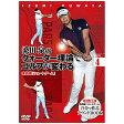 桑田泉のクォーター理論でゴルフが変わる Vol.4実践編『ショートゲーム』