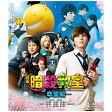 映画 暗殺教室~卒業編~ Blu-ray スタンダード・エディション/Blu-ray Disc/TBR-26231D