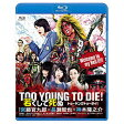 TOO YOUNG TO DIE! 若くして死ぬ Blu-ray通常版/Blu-ray Disc/TBR-26328D