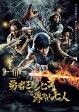勇者ヨシヒコと導かれし七人 Blu-ray BOX/Blu-ray Disc/TBR-27039D