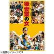 後妻業の女 DVD通常版/DVD/TDV-27056D