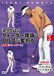 桑田泉のクォーター理論でゴルフが変わる Vol.5技術編『ショートゲーム』/DVD/TDV-27148D