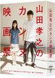 山田孝之のカンヌ映画祭 Blu-ray BOX/Blu-ray Disc/TBR-27175D