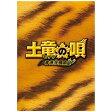 土竜の唄 香港狂騒曲 Blu-ray スペシャル・エディション/Blu-ray Disc/TBR-27187D
