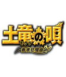 土竜の唄 香港狂騒曲 Blu-ray スタンダード・エディション/Blu-ray Disc/TBR-27188D