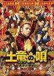 土竜の唄 香港狂騒曲 DVD スタンダード・エディション/DVD/TDV-27190D