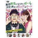 奥田民生になりたいボーイと出会う男すべて狂わせるガール DVD 通常版/DVD/ 東宝 TDV-28146D