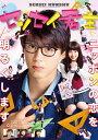 センセイ君主 DVD 豪華版/DVD/ 東宝 TDV-29015D