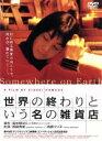 世界の終わりという名の雑貨店/DVD/DA-0164