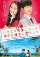 いきなり先生になったボクが彼女に恋をした コンプリートエディション/DVD/DB-0943
