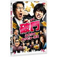 破門 ふたりのヤクビョーガミ/DVD/DB-0948