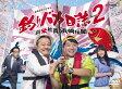 釣りバカ日誌 Season2 新米社員 浜崎伝助/DVD/DB-0962