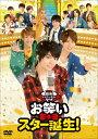 関西ジャニーズJr.のお笑いスター誕生!/DVD/ 松竹 DB-0991