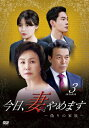 今日、妻やめます~偽りの家族~ DVD-BOX 3/DVD/ 松竹 DZ-0652