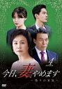 今日、妻やめます~偽りの家族~ DVD-BOX 4/DVD/ 松竹 DZ-0653