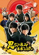 忍ジャニ参上!未来への戦い 豪華版【初回限定生産】/Blu-ray Disc/SHBR-0274