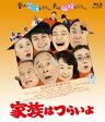家族はつらいよ/Blu-ray Disc/SHBR-0382