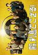 殿、利息でござる! 初回限定版コンボ/Blu-ray Disc/SHBR-0410