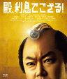 殿、利息でござる!/Blu-ray Disc/SHBR-0411