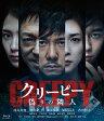 クリーピー 偽りの隣人/Blu-ray Disc/SHBR-0415