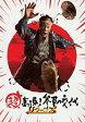 超高速!参勤交代 リターンズ 豪華版(初回限定生産)/Blu-ray Disc/SHBR-0431