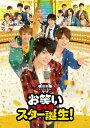 関西ジャニーズJr.のお笑いスター誕生! 豪華版(初回限定生産)/Blu-ray Disc/ 松竹 SHBR-0484