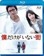 僕だけがいない街 Blu-ray スタンダードエディション/Blu-ray Disc/DAXA-5000