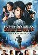 図書館戦争 THE LAST MISSION スタンダードエディション/DVD/DABA-4953