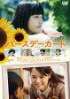 バースデーカード/DVD/DABA-5131