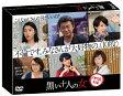 黒い十人の女 DVD-BOX/DVD/DABA-5133