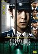 連続ドラマW ヒトヤノトゲ ~獄の棘~/DVD/DABA-5186