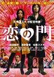 恋の門/DVD/ACBD-70611