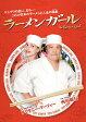 ラーメンガール/DVD/DLV-F5124