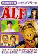 アルフ〈フォース・シーズン〉 ニットマフラー付き コレクターズ・ボックス/DVD/SDS-Y28780
