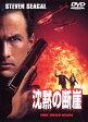 沈黙の断崖/DVD/WTB-14914