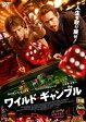 ワイルド・ギャンブル/DVD/ADP-8105S