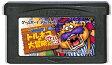 ドラゴンクエスト・キャラクターズ トルネコの大冒険2アドバンス 不思議のダンジョン / ゲームボーイアドバンス
