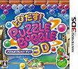 とびだす! パズルボブル 3D/3DS/CTR-P-ABBJ/A 全年齢対象