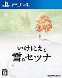 いけにえと雪のセツナ PS4