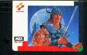 MSX カートリッジROMソフト 魔城伝説2 ガリウスの迷宮 箱説なし
