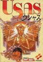 MSX2 カートリッジROMソフト ウシャス 箱説なし