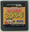 桃太郎電鉄20周年 DS