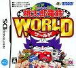 桃太郎電鉄WORLD/DS/NTR-P-BWRJ/A 全年齢対象