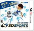 デカスポルタ 3Dスポーツ 3DS